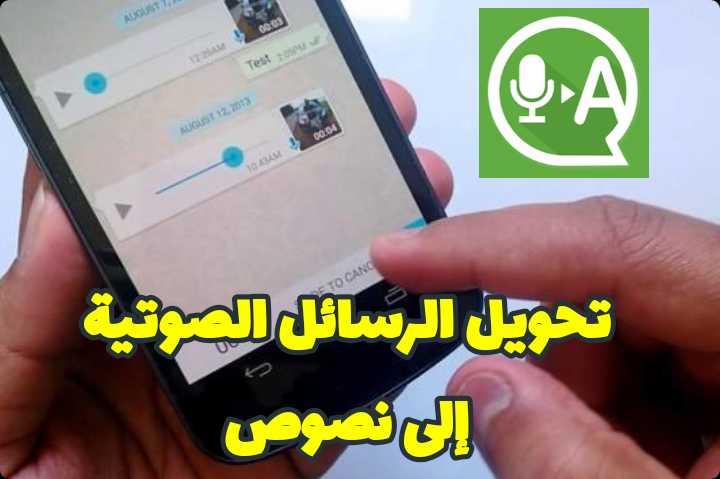 تطبيق جديد يقوم بتحويل الرسائل الصوتية إلى نصوص سواء في الواتساب او الفيسبوك او التليجرام