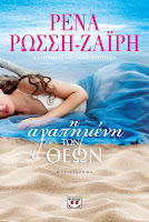 https://www.culture21century.gr/2019/06/h-agaphmenh-twn-thewn-ths-renas-rwssh-zairh-book-review.html