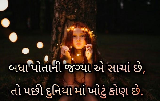 Status in Gujarati | 80+ Best of New Status for Gujarati | oneanonlyvihat