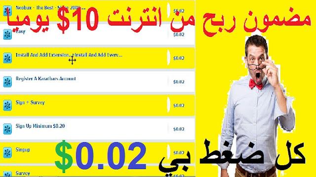 ribh-lmal-min-internet-make-money-online-earn-cash 10$ موقع سهل ومضمون لربح من الانترنت