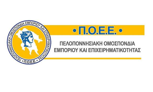 Τι συζήτησαν οι Έμποροι της Πελοποννήσου στην πρώτη διαδικτυακή συνεδρίαση του 2021