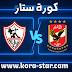 نتيجة مباراة الأهلي والزمالك اليوم 10-05-2021 في الدوري المصري