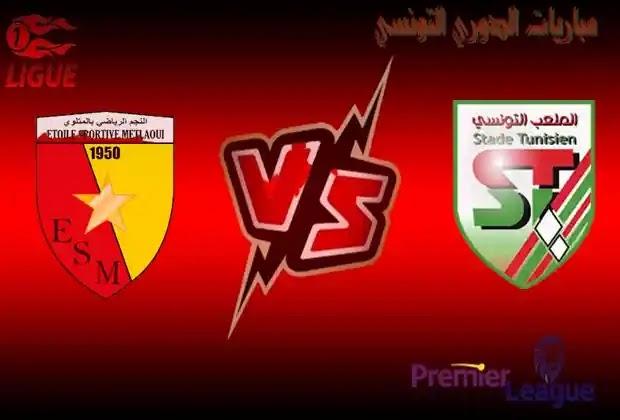 الدوري التونسي,نجم المتلوي,الملعب التونسي