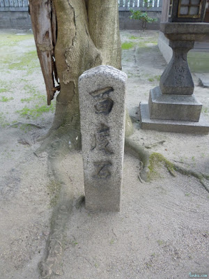 素盞烏尊神社八幡社百度石