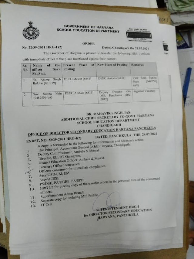 अश्लील मैसेज भेजने वाले जिला मौलिक शिक्षा अधिकारी का हुआ तबादला।