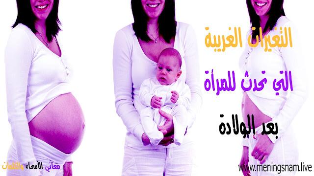 التغيرات الغريبة التي تحدث للمرأة بعد الولادة Women after childbirth
