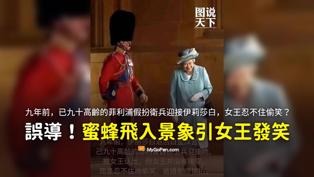 九年前 伊莉莎白返回白金汉宫时 已九十高龄的菲利浦假扮卫兵迎接他 謠言 照片