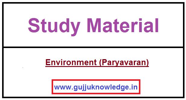 Environment (Paryavaran) PDF File In Gujarati.