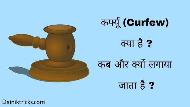 कर्फ्यू (Curfew) क्या है ? कब और क्यों लगाया जाता है ?
