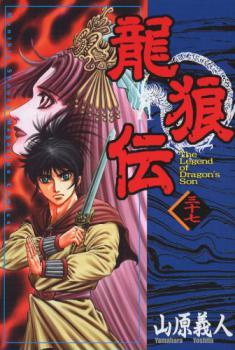 Ryuurouden Manga