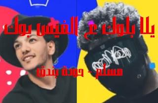 كلمات اغنية يلا بلوك علي الفيس بوك حودة بندق مسلم