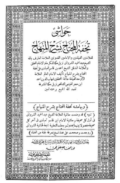 kitab tuhfatul muhtaj syarah al minhaj ibnu hajar al-haitamiy