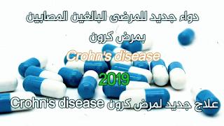 دواء جديد للمرضى البالغين المصابين بمرض كرون  Crohn's disease