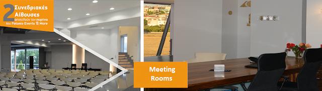 Το Fotonio Events & More στηρίζει την εταιρική σας εικόνα.