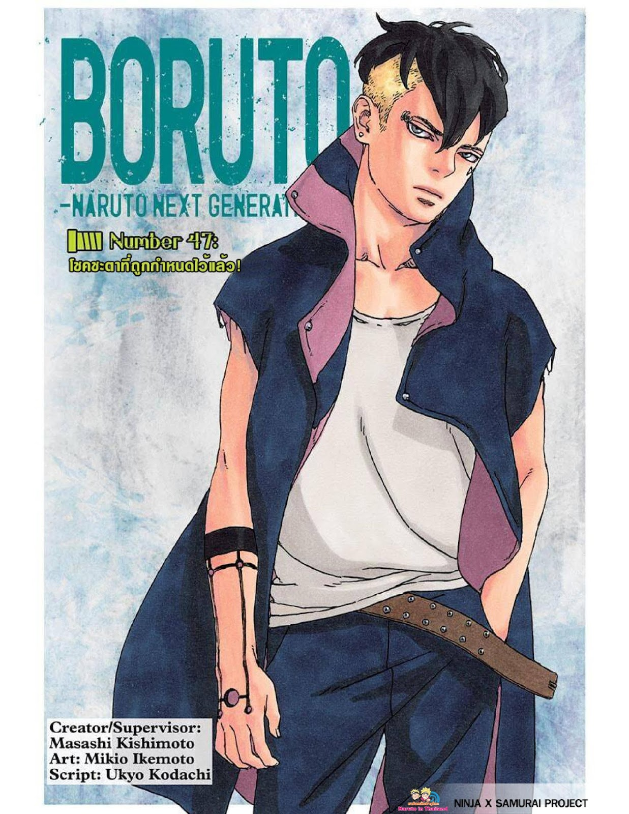 Boruto 47 TH