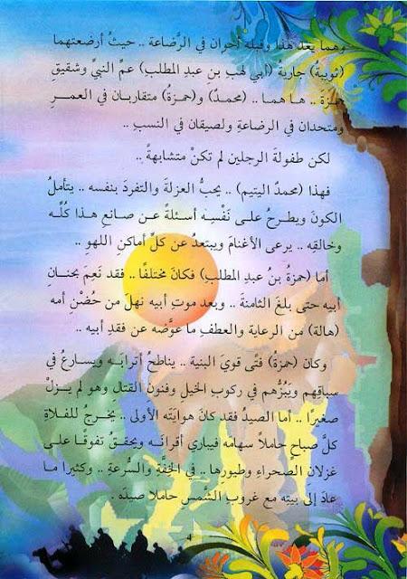 قصص الصحابة للاطفال PDF - قصة حمزة بن عبد المطلب للاطفال