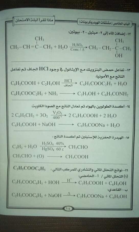 أفضل مراجعة كيمياء عضوية للصف الثالث الثانوي  15