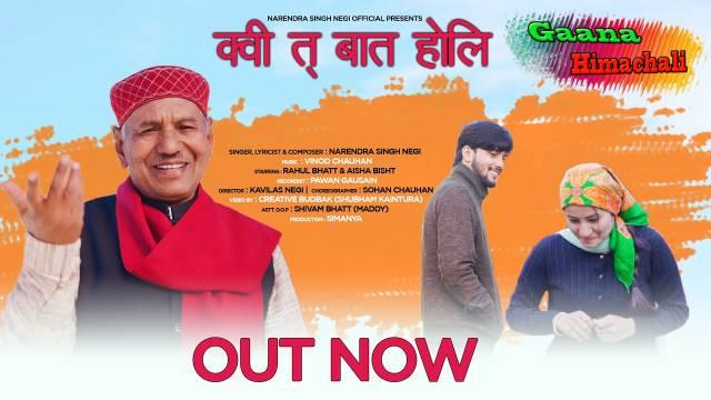 Kui Ta Baat Holi Song mp3 Download - Narendra Singh Negi