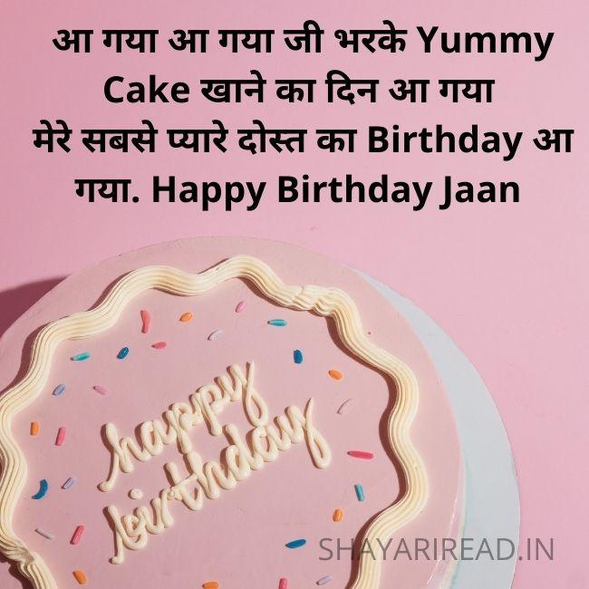Happy Birthday Shayri In Hindi For Lover