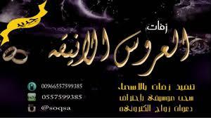 تصميم زفات شعر ترحيب قصيده مدح قصائد زواج خطب