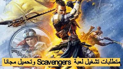 لعبة Scavengers  متطلبات التشغيل , تحميل مجانا , تاريخ الاصدار و معلومات