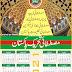 کیلنڈر مصطفائی تحریک پاکستان 2021