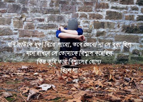 Bengali Sad Image