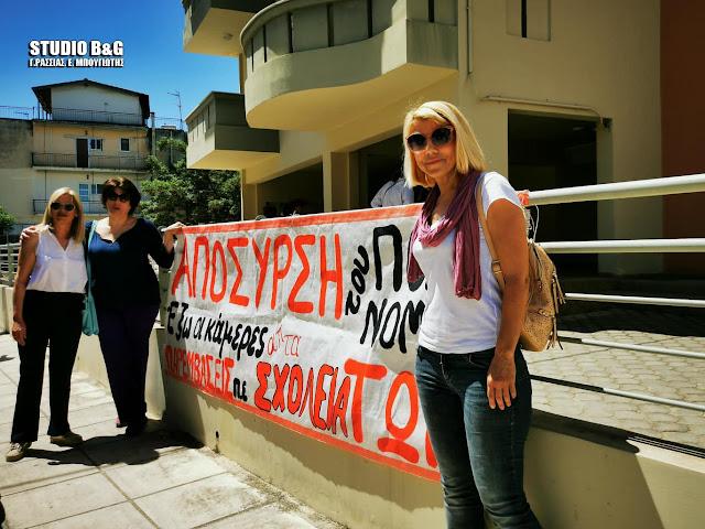Δάσκαλοι και καθηγητές στην Αργολίδα καταδικάζουν το πολυνομοσχέδιο για την Παιδεία και τις κάμερες στα σχολεία