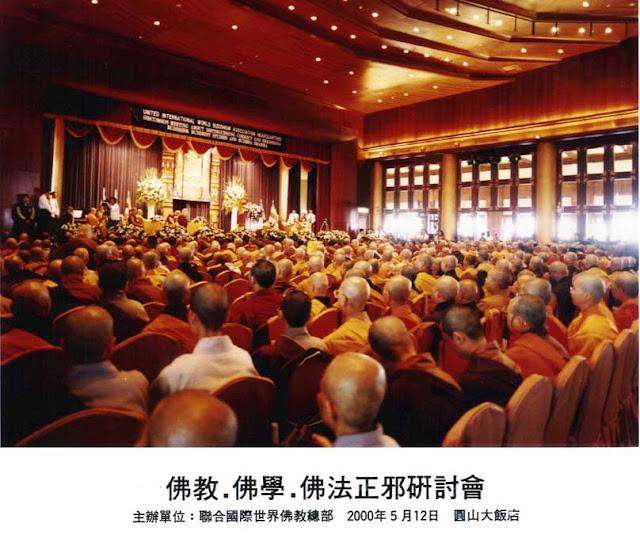 2000.05.06佛教佛學佛法正邪研討會-4