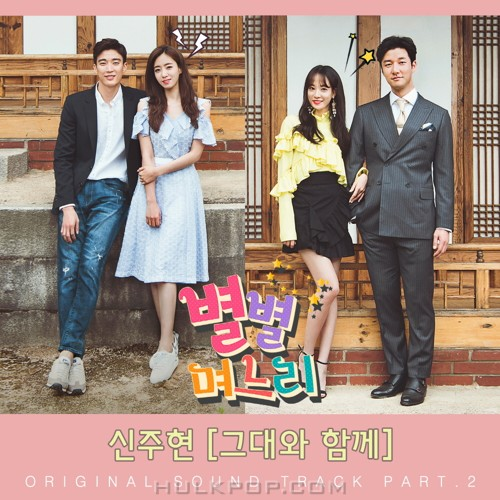 Shin Joo Hyun – Unique Daughters-in-Law OST Part.2
