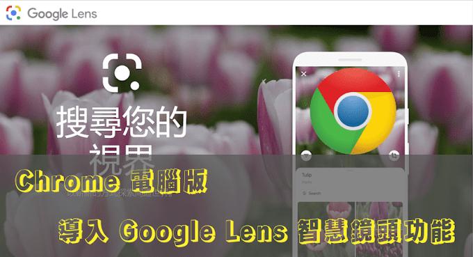 桌面版 Chrome 導入 Google 智慧鏡頭,可擷取網頁畫面進行搜尋,免外掛讀取 QR Code