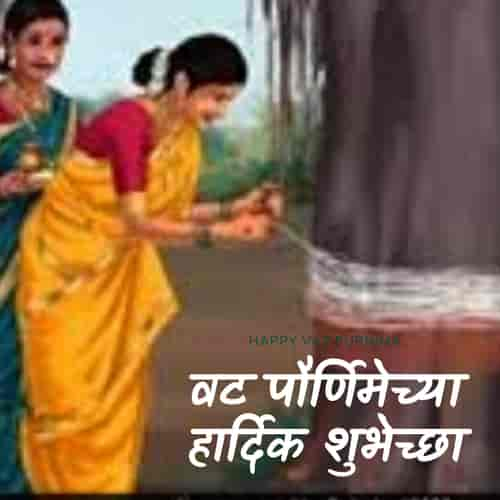Vat Purnima Quotes for husband in Marathi