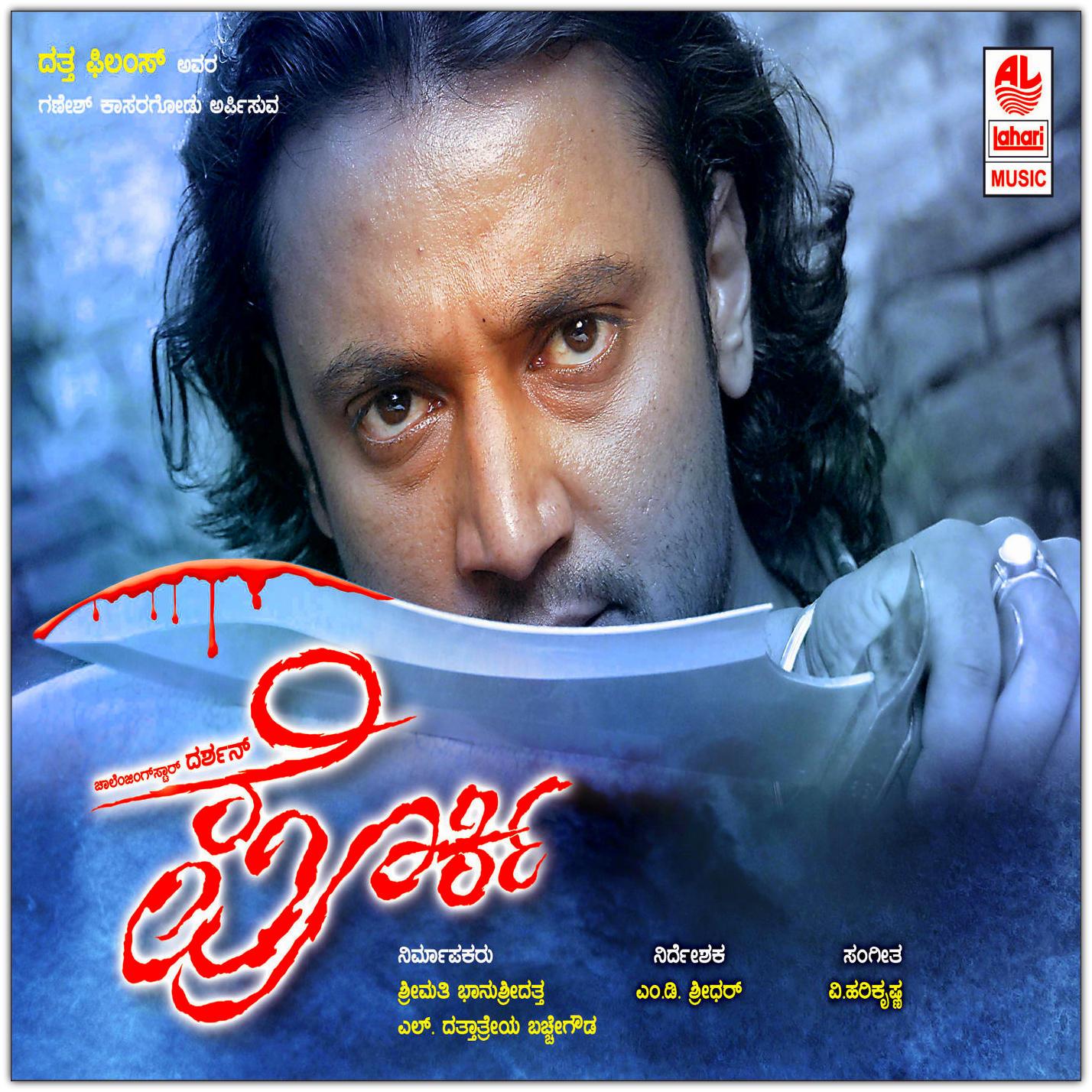 Im Roder Mp3 Song Download: Kannada Mp3 Songs: Porki (2009) Kannada Movie Mp3 Songs