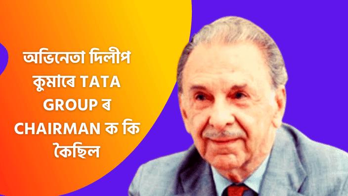 Dilip Kumar and ratan Tata Story In Assamese (1)