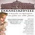 «Οι Εκκλησιάζουσες» Του Αριστοφάνη.. Αύριο στο Αρχαίο Θέατρο Δωδώνης ...