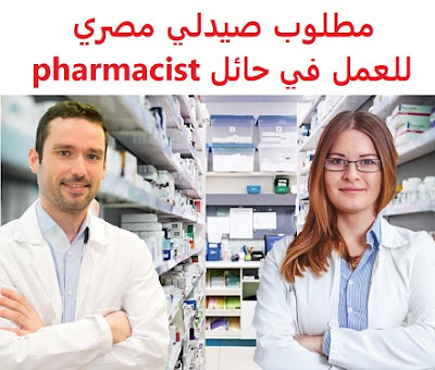 وظائف السعودية مطلوب صيدلي مصري للعمل في حائل pharmacist