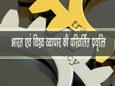 भारत एवं विश्व व्यापार की परिवर्तित होती प्रवृत्ति |Changing trend of India and world trade