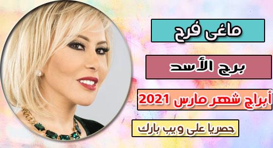 توقعات ماغى فرح  برج الأسد فى شهر مارس / أذار 2021 | الحب والعمل برج الأسد مارس 2021