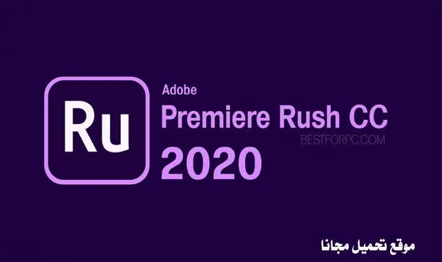 تحميل برنامج ادوبي  Premier Rush