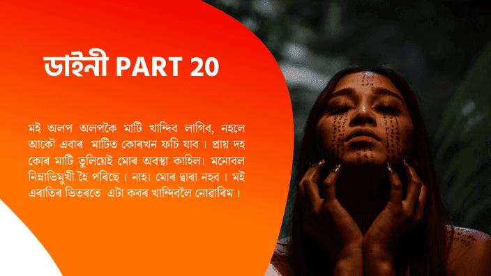 Assamese Online Novel Daini Free Reading
