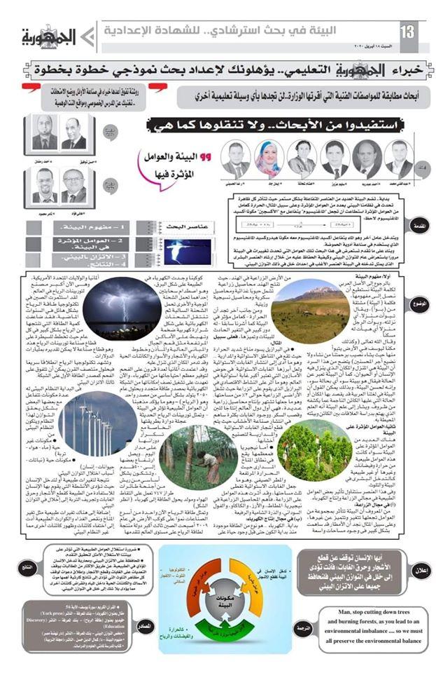 أبحاث إسترشادية لجريدة الجمهورية للشهادة الإعدادية والإبتدائية