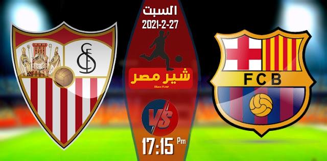 شاهد الان بث مباشر مباراة برشلونة ضد إشبيلية اليوم السبت 27-2-2021
