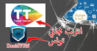 انترنت مجاني في اتصالات تونس