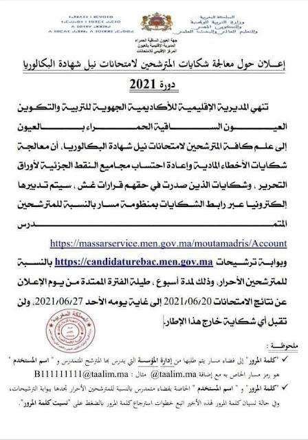 إعلان حول معالجة شكايات المترشحين لامتحانات نيل شهادة البكالوريا يونيو 2021