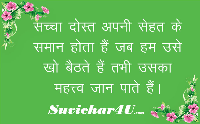 Suvichar For You Quotes सवचर इन हद Hindi