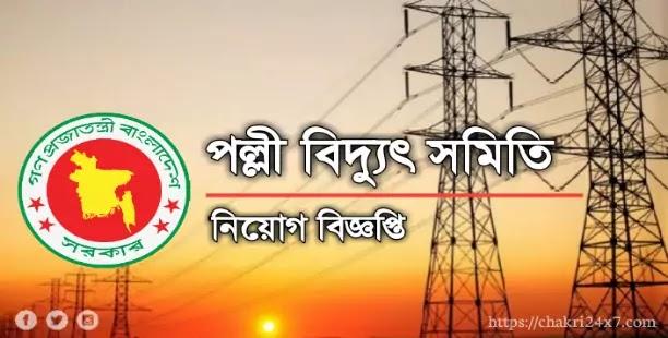 পল্লী বিদ্যুৎ সমিতি নিয়োগ বিজ্ঞপ্তি - Palli Bidyut Job Circular 2021