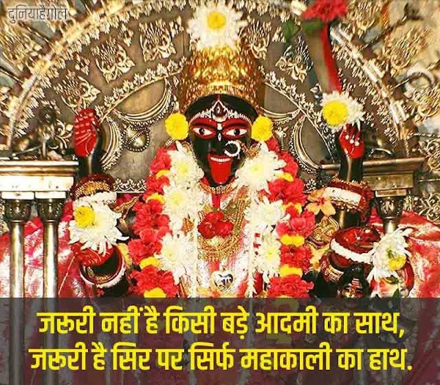 Maa Kali All Photos Patiala Temple