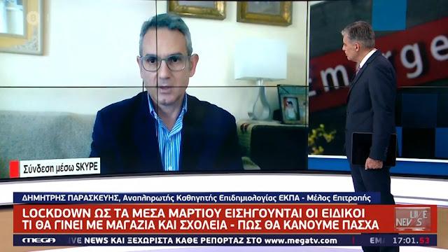 """Καθηγητής Επιδημιολογίας για κορωνοϊό: """"Μας ανησυχούν Κρήτη, Αργολίδα και Αρκαδία"""" (βίντεο)"""