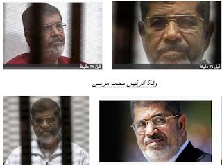 وفاة الرئيس المصري السابق  محمد مرسي،  في جلست محاكمته