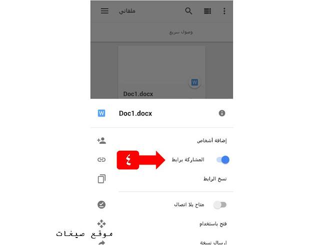 جوجل درايف ونسخ رابط الملفات
